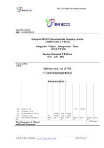 【经营企划】个人防护用品的选择和使用CHI-ENG(1)