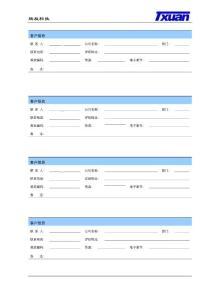 展会客户信息登记表