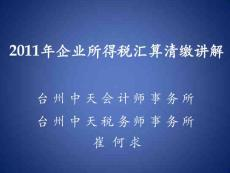 【精品】2011年企业所得税汇算清缴讲解台州中天会计师事务所台州...36