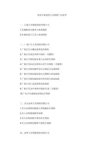 【精品】免征营业税的人身保险产品清单33