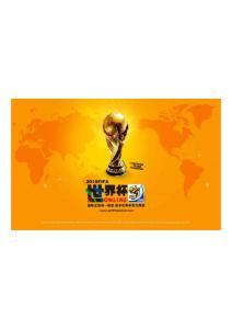 2010年南非世界杯超高清壁纸_官方网_1440x900