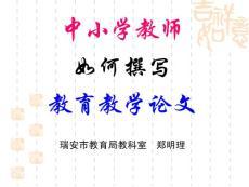 【精品】中小学教师如何撰写教育教学论文瑞安市教育局教科室 郑明理19