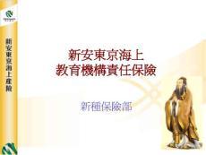 01教育機構責任險報告檔