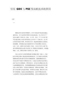 引用 GDI与FSI发动机技..