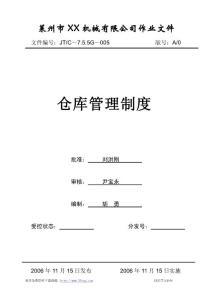 【经营企划】仓库管理制度