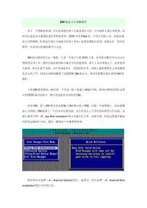 DM硬盘分区图解教程