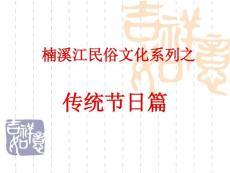 楠溪江民俗文化系列之传统节日篇