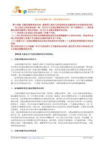 【经营企划】劳动合同法解读十四