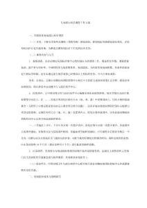 专项流行病学调查工作方案【精品-doc】