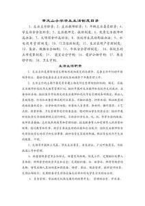 黄凤山小学学生生活制度目录