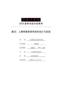 VB人事档案管理系统论文