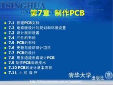 印刷电路板制作 第7章 制作PCB