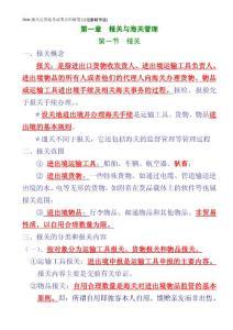 2006报关员资格考试重点归纳笔记(完整精华版)
