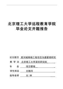 项目管理开题报告