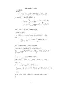 数学分析多元函数微分学2
