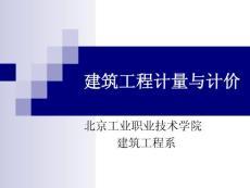 【精品】建筑工程计量与计价21