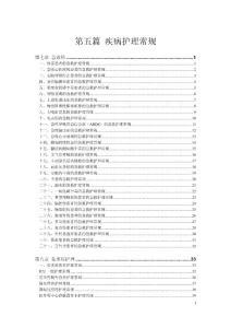 三级甲复审资料:急诊科护理常规带页眉