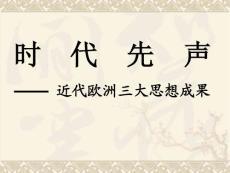 [政史地]中外历史思想解放..