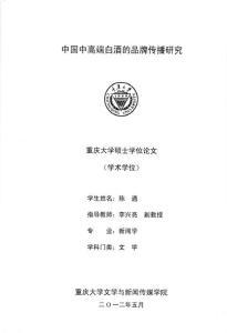 中国中高端白酒的品牌传播研究(新闻传播 品牌营销专业)