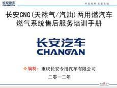 长安CNG汽车培训资料(2012)