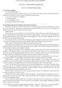 01-10历年英语四级真题及解析