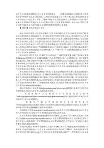 国外会计文化研究现状会计审计论文_管理学论文_