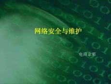 网络安全与维护演讲