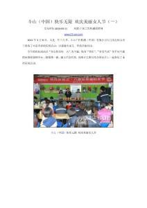 斗山(中国)快乐无限 欢庆美丽女人节(一)