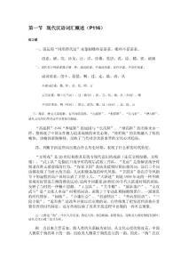 参考答案  现代汉语通论(邵敬敏版) 词汇 语法 课后练习答案