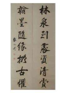 晚清民国历史名人书法信函系列
