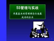 5S管理与实战
