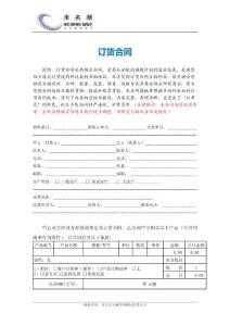 一般订货合同(订单形式)
