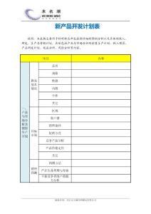 新产品开发计划表