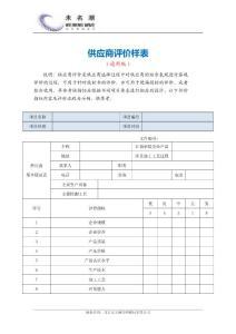 供应商评价样表(通用)