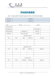 评估组织备案表