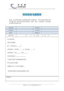 项目信息沟通报告