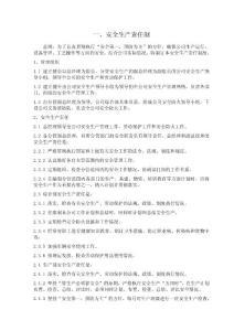 【精品】安全生产责任制76