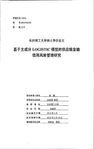 基于主成分LOGISTIC模..