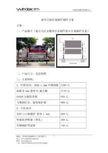 安徽蚌埠阅报栏制作方案
