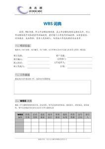 WBS词典