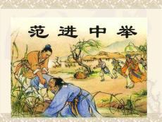 【精品】继续课前小故事演讲75