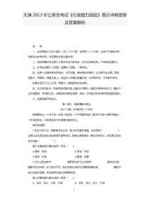 天津2013年公务员考试《行政能力测验》高分冲刺密卷及答案解析