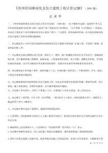 贵州省园林绿化及仿古建筑工程计价定额(2004版)