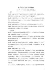 体育学院科研考核与科研奖励条例 - 上海师范大学体育学院