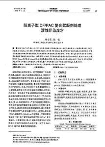 阳离子型DFPAC复合絮凝剂..