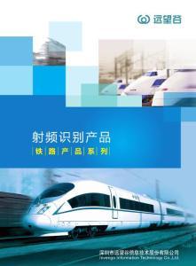 机车标签双向数据传输系统1 6 XCRW-15型车载式编程器 16