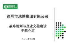地铁战略与企业文化简介