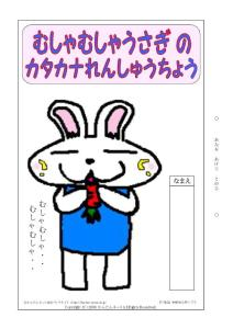 katakana 片假名字帖 习字帖