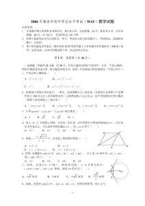 2006-2011年山东省潍坊市数学中考试题及答案