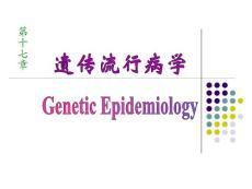 流行病学第17章 遗传流行病学